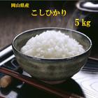 岡山県産コシヒカリ/送料無料