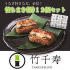 笹ちまき(鰻)12個セット