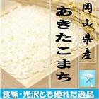 どっちが美味しい食べ比べ(岡山県産)【日時指定不可商品】