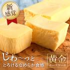 冷やして食べる新感覚 黄金のチーズケーキ