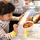【送料無料】Rejiina【食べるSOUPの時間】20パックセット(5種各4個入)
