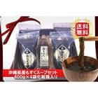 【送料無料】沖縄特産島もずく化粧箱セット(600g×4袋+島もずくスープ1瓶)