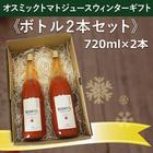 オスミックトマトジュース ウィンターギフト ボトル 2本セット