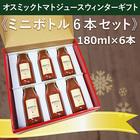オスミックトマトジュース ウィンターギフト ミニボトル 6本セット