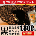 【送料無料】青森熟成黒にんにく200g