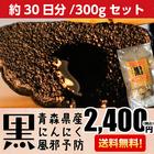 【送料無料】青森熟成黒にんにく300g