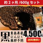 【送料無料】青森熟成黒にんにく600g