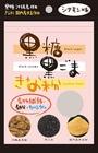 黒糖黒ごまきな粉(シナモン味) セット (10ピース)