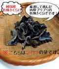乾燥キクラゲ ホール 150g