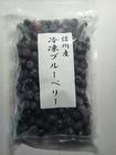 冷凍ブルーベリー(500g)×4