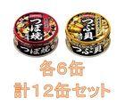 おつまみ貝セット(つぶ貝味付6缶、つぼ焼風味6缶)