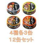 惣菜缶4種セット 各3缶