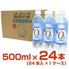 日本一おいしい水 高濃度酸素水 魚沼の水 500ml 24本