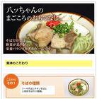 ケール麺の沖縄そば
