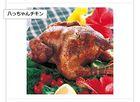 八ッちゃんチキンと沖縄おでんのセット【テビチ(豚足)なし】
