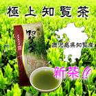 鹿児島県知覧産 極上知覧茶 100g・2本 送料全国一律250円