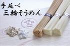 全粒粉・ノンオイル・無添加・国産・そうめん 全粒粉入り素麺 ベル・ブラン & 三輪そうめん ギフトセット ※こちらの商品は木箱に入れてお届けします。