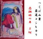 恋瀬姫の舞5kg【送料無料】沖縄,離島除く(つくば山麓厳選コシヒカリ)
