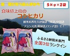 恋瀬姫の舞5kgX2【送料無料】沖縄,離島除く(つくば山麓厳選コシヒカリ)