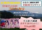 恋瀬姫の舞2kgX3【送料無料】沖縄,離島除く(つくば山麓厳選コシヒカリ)