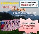 恋瀬姫の舞2kgX5【送料無料】沖縄,離島除く(つくば山麓厳選コシヒカリ)