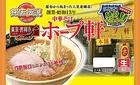 【送料無料】新銘店伝説 東京吉祥寺ホープ軒本舗 他6食セット