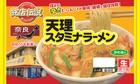 【送料無料】銘店伝説 奈良天理スタミナラーメン 6個セット
