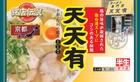 新銘店伝説 京都ラーメン天天有 他6食セット