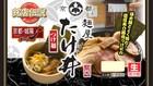 新銘店伝説 たけ井つけ麺 他6食セット