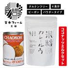 宮本ファーム米粉カレールウ(4食分)+ココナッツミルクセット