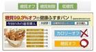 糖質99.3%オフの健康ふすまパン(全種類お試しセット 30個入り)