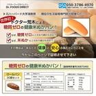 糖質ゼロの健康米ぬかパン(ロールパン30個セット)