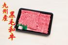 九州産黒毛和牛肩ロースすき焼き用500g