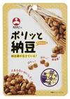 ポリッと納豆 醤油味【8袋】
