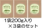 【送料無料】静岡抹茶パンケーキミックス粉【レシピ付き】3袋セット