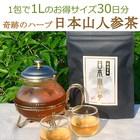 【希少】日本山人参茶30包入り (1包で1Lのお得なサイズ)