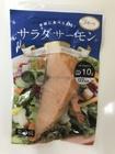 【送料無料】サラダサーモン スモーク 10個