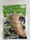 【送料無料】サラダサーモン オリーブ 10個