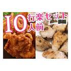 【送料無料】国産鶏唐揚げ&親鳥炭火焼き(大セット)
