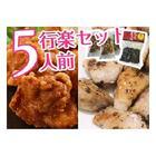 【送料無料】国産鶏唐揚げ&親鳥炭火焼き(小セット)