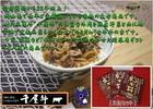 岡山 和牛丼(3個入り)