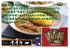 岡山 和牛カレー(3個入り)