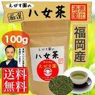 えびす園の八女茶 100g
