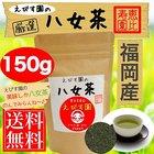 えびす園の八女茶 150g