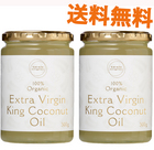 【送料無料】エクストラバージンキングココナッツオイル(300g)2個セット(5%OFF)