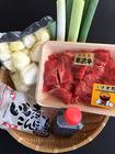 山形のいも煮会セット4人分【米沢牛】簡単レシピ付