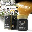 マヌカハニー(オールブラックス) UMF20+(MGO829<)