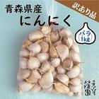 青森県産にんに 【訳あり品】 バラ 1kg