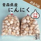 青森県産にんに 【訳あり品】 バラ 2kg