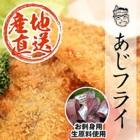 【送料無料】長崎産アジフライ1PC